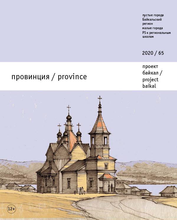 cover project baikal 65